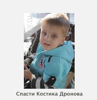 Спасти Костика Дронова